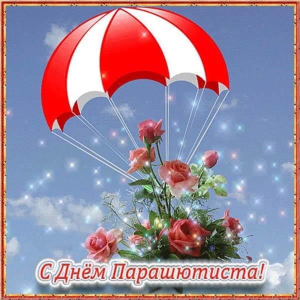 Красивые картинки День парашютиста
