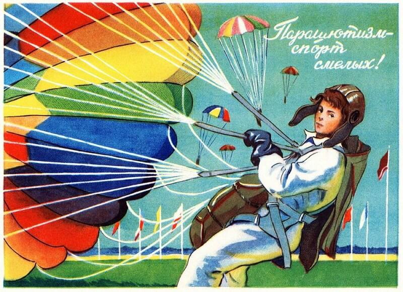 Картинки с днем парашютистов, годовщиной свадьбы лет