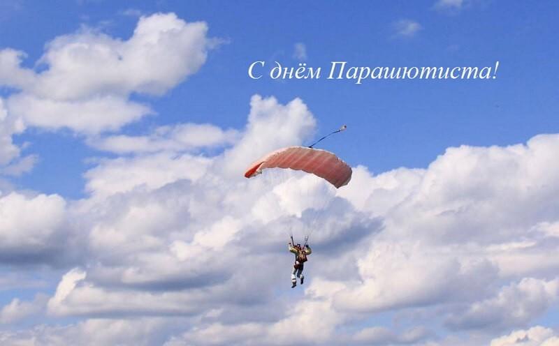 поздравления с днем парашютиста картинки что они водятся