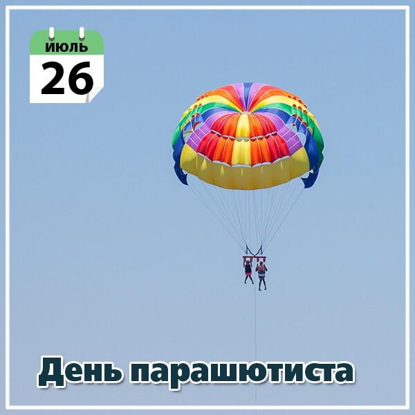 Маме, открытка с днем рождения парашют