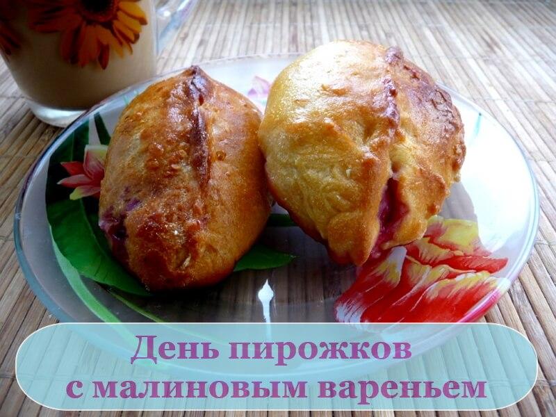 Красивые картинки день пирожков с малиновым вареньем