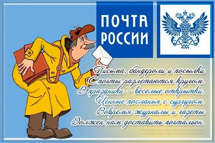Открытка к празднику почты, открытку дед морозу