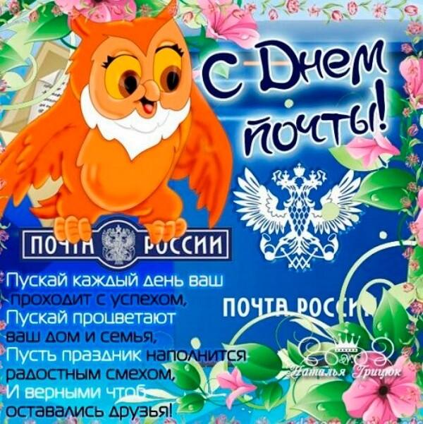 Красивые открытки почта россии, новым годом