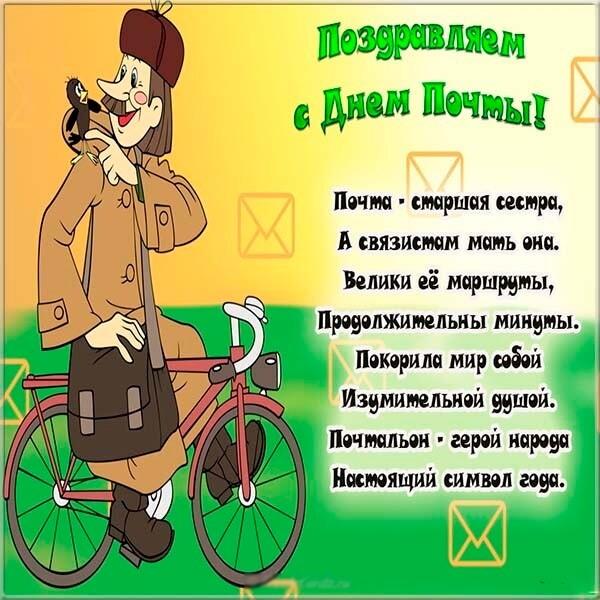 Картинки с днем почты россии прикольные коллегам по работе, надписью мишка