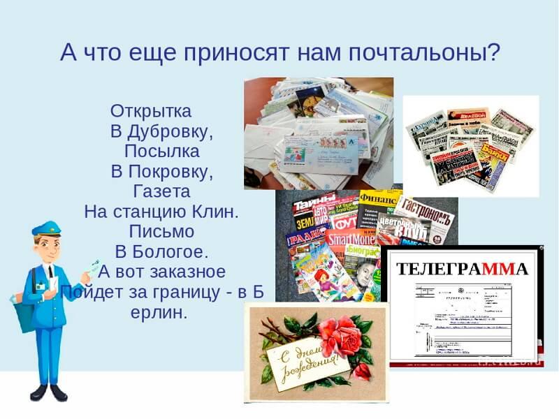 Красивые картинки День почты России