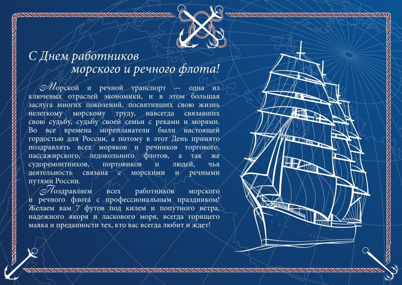 Открытки день работников морского флота