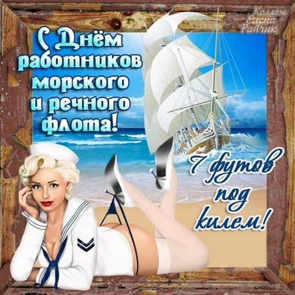 поздравление на день работников морского и речного флота важно, ведь