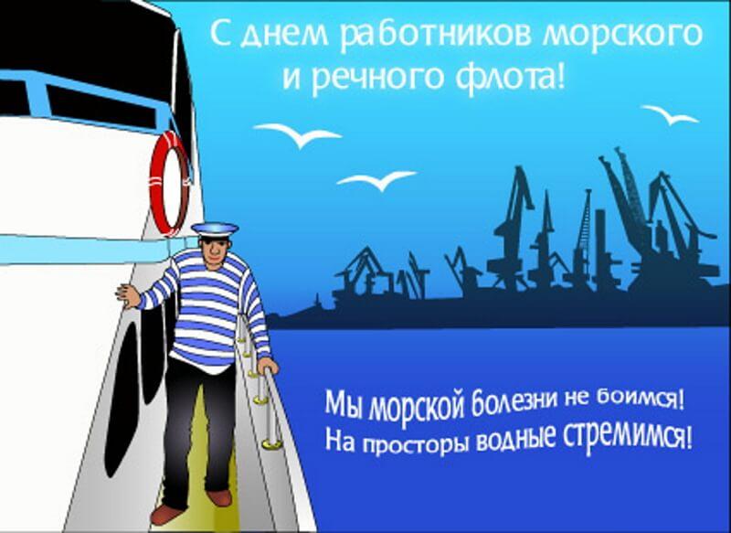 карта поздравление на день работников морского и речного флота рубительная