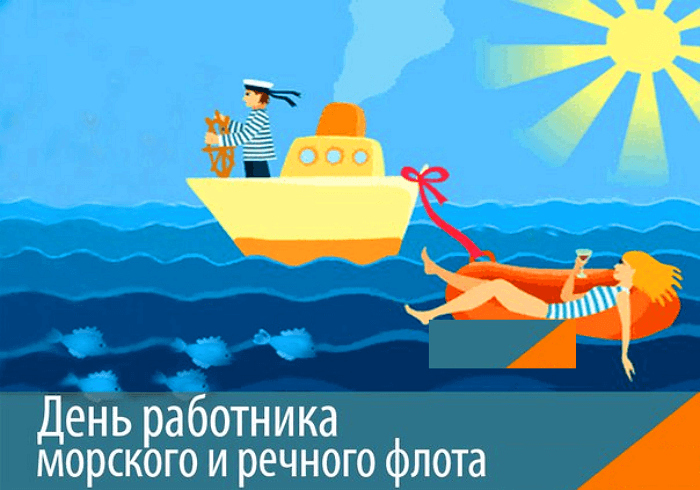 Брату, открытки день работников морского и речного флота