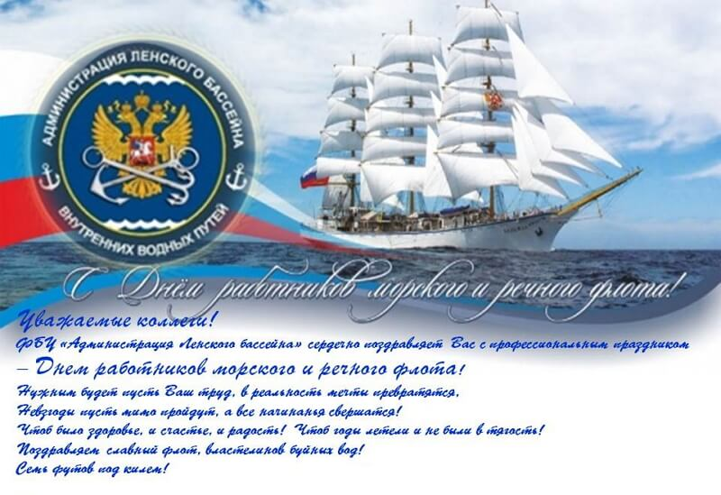 День работников морского речного флота поздравление