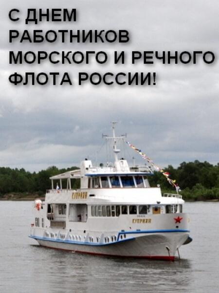 Красивые картинки день работников морского и речного флота России
