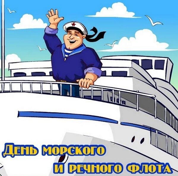 Поздравления с днем работника морского речного флота
