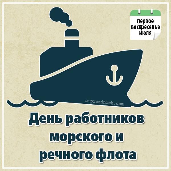 открытка с праздником моряка торгового флота вот себе