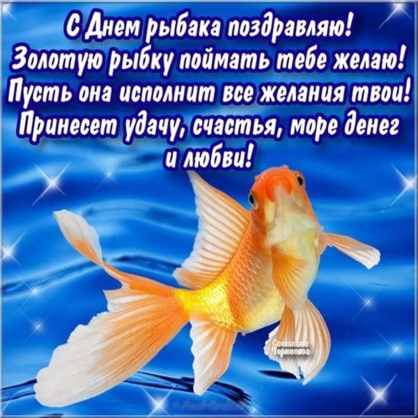 Картинки с поздравлениями с днем рыбака