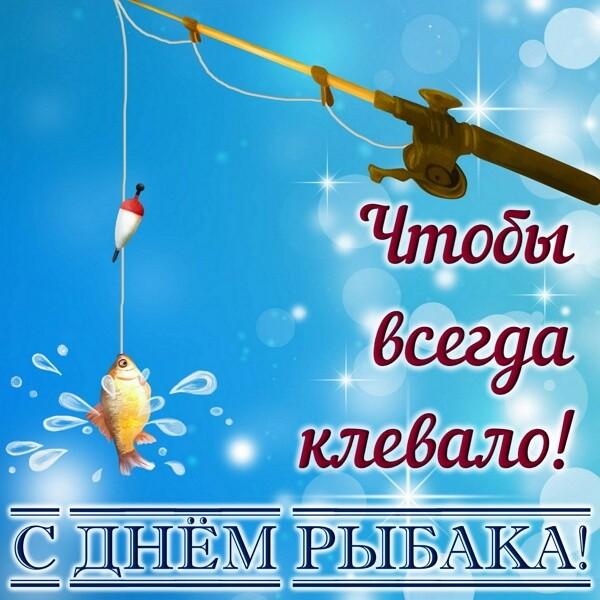 Красивые картинки День рыбака в России