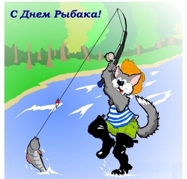 С днем рыболовства картинки красивые, картинки