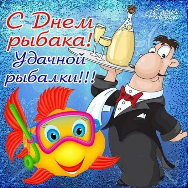 открытка с днем рыбака любимому женщин этот