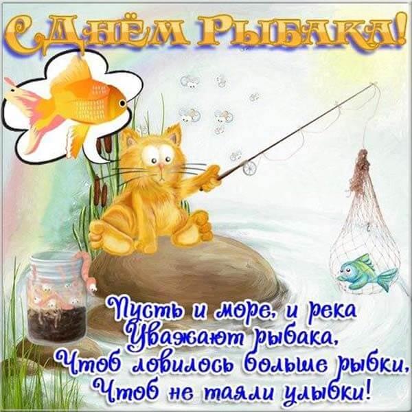 Поздравления ко дню рыбака открытки, днем