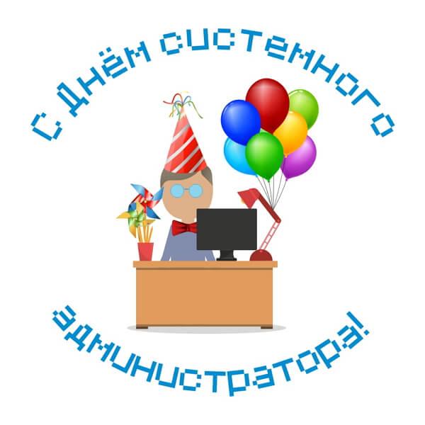 Красивые картинки День системного администратора в России