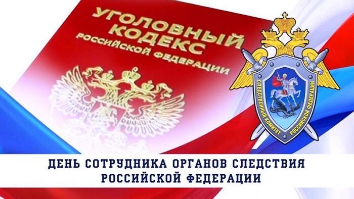 Красивые картинки День сотрудника органов следствия РФ