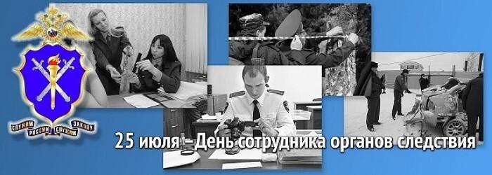 День сотрудника органов следствия российской федерации картинки