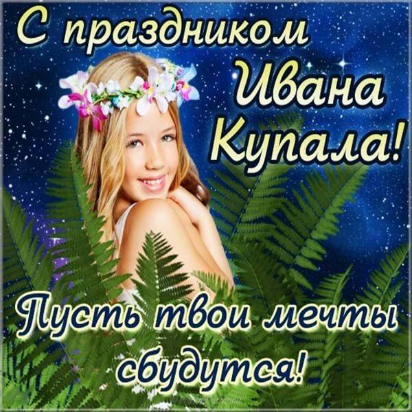 Красивые картинки Иван Купала