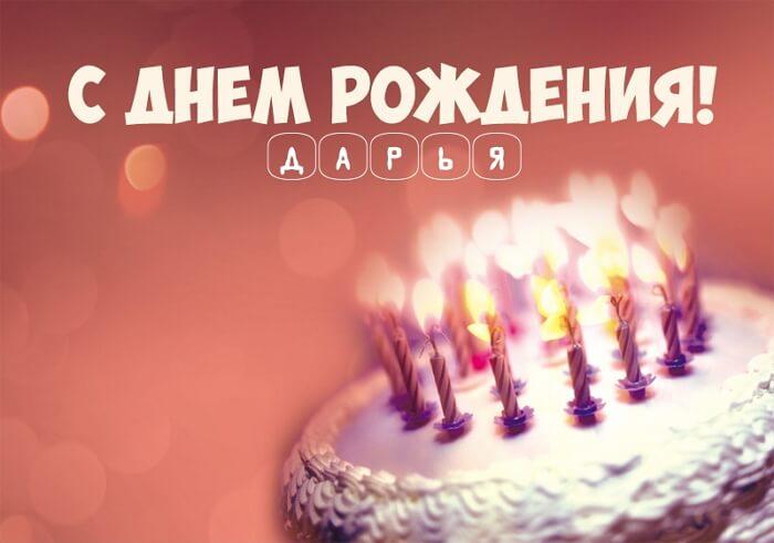 Красивые картинки с днём рождения Дарья