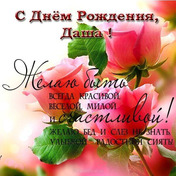 Мерцающие поздравительные открытки с днем рождения девушке племяннице дарьи