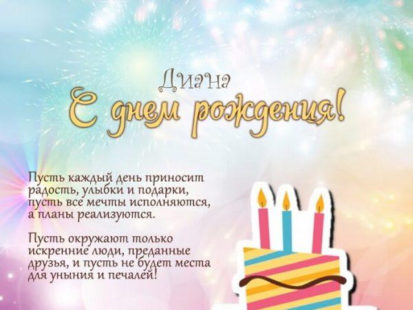 Красивые картинки с днём рождения Диана