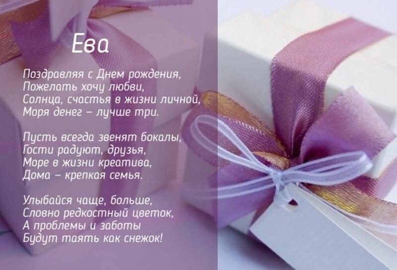 Красивые картинки с днем рождения Ева