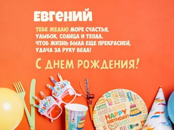Красивые картинки с днем рождения Евгений