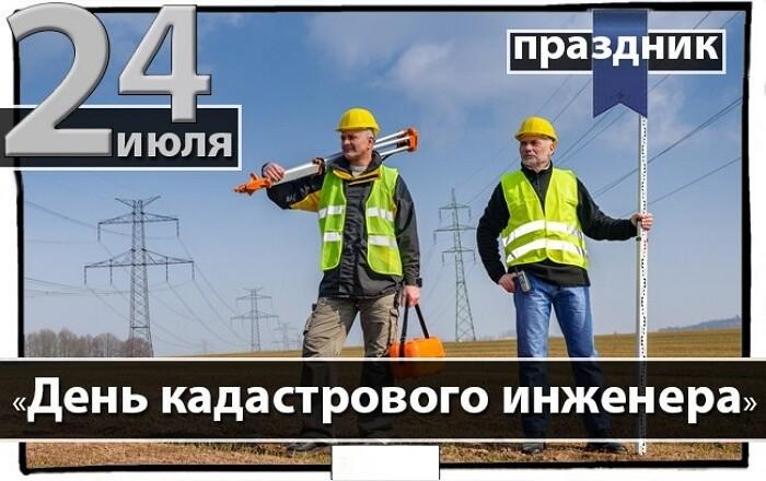 Отметим картинки, картинка с днем кадастрового инженера прикольные