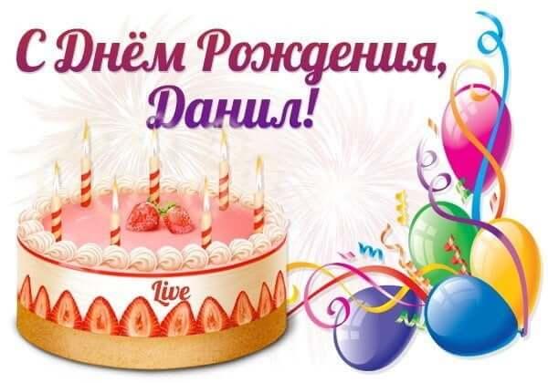 Красивые картинки с днём рождения Даниил