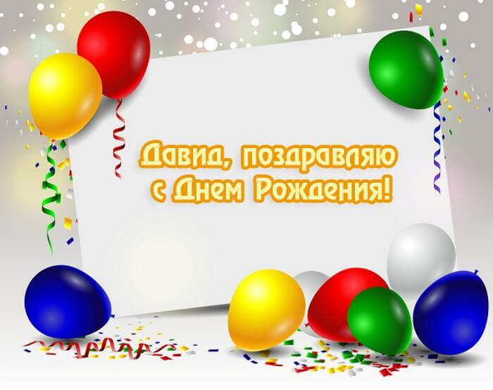 Открытка с днем рождения для марата, удачи