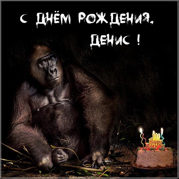 Красивые картинки с днём рождения Денис