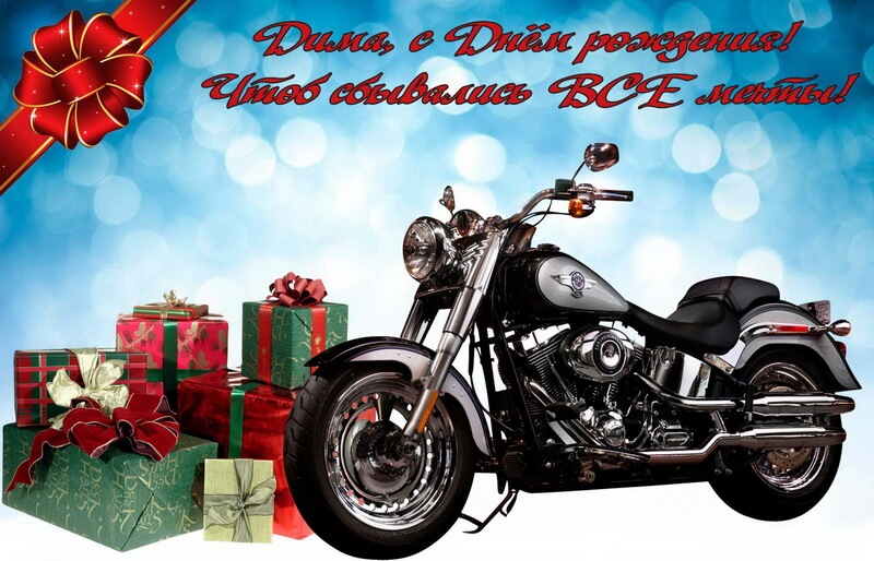 Поздравление с днем рождения для мотоциклиста картинки