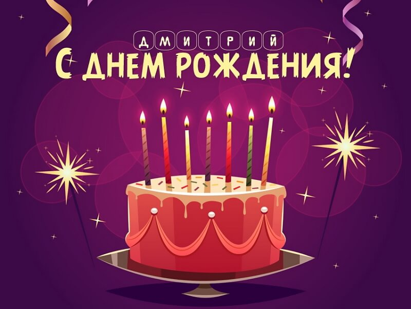 Красивые картинки с днём рождения Дмитрий
