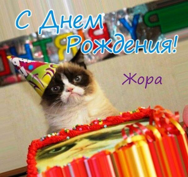 Красивые картинки с днём рождения Георгий