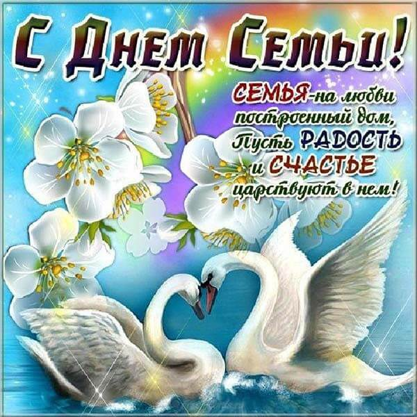 Красивые картинки Всероссийский день семьи любви и верности