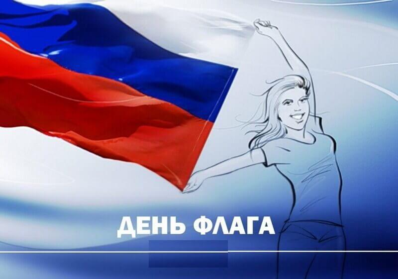 Красивые картинки День Государственного флага Российской Федерации