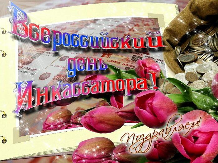 Красивые картинки День инкассатора в России