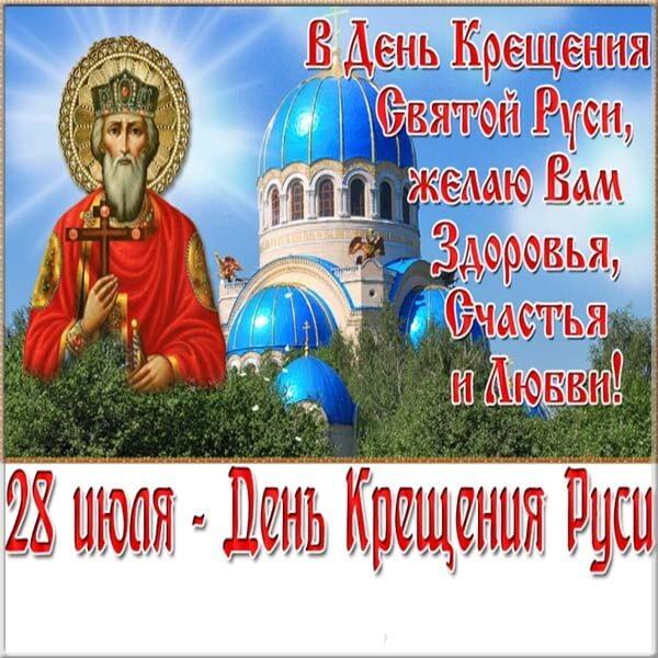 https://cdn.humoraf.ru/wp-content/uploads/2019/07/krasivye-kartinki-den-kreshheniya-rusi-humoraf-ru-26.jpg