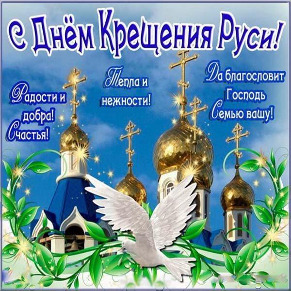 Красивые картинки День Крещения Руси