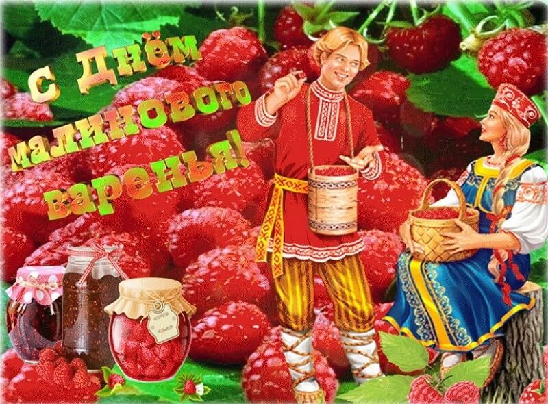 Картинки с днем малинового варенья 16 августа, объемная открытка прикольные