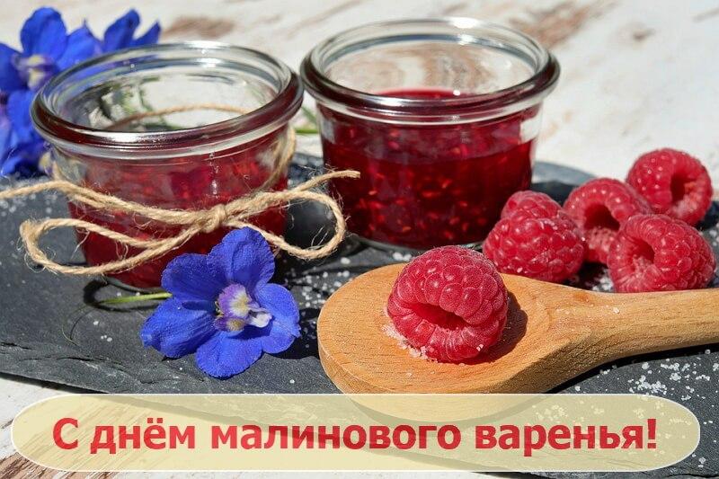 Красивые картинки День малинового варенья