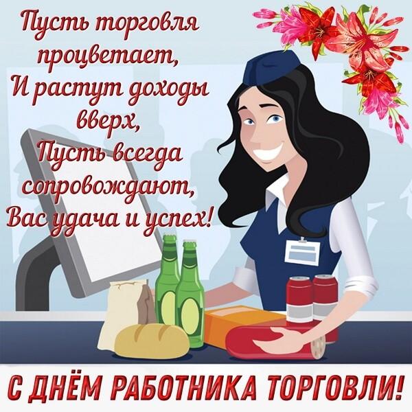 Красивые картинки День работников торговли