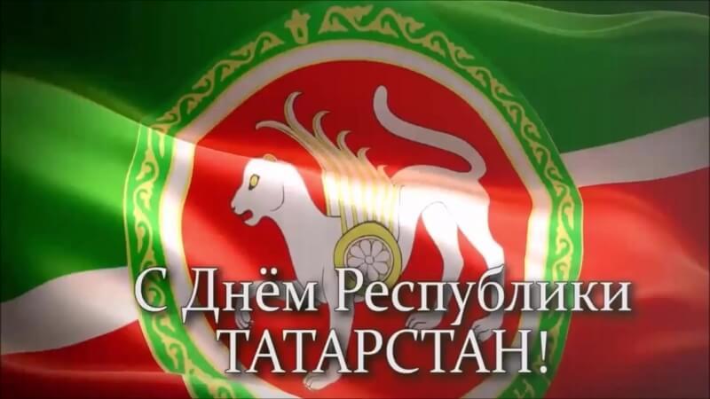 фонтан открытки с днем республики татарстан вытирается