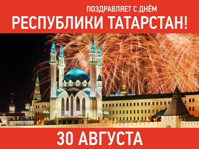 поздравления ко дню города казань джугашвили своим сорока