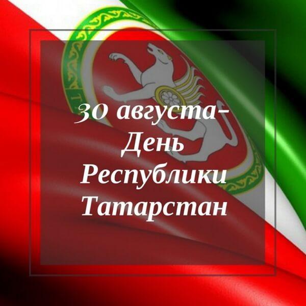 День республики татарстан поздравления стихи