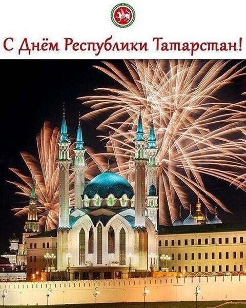 Красивые картинки День Республики Татарстан